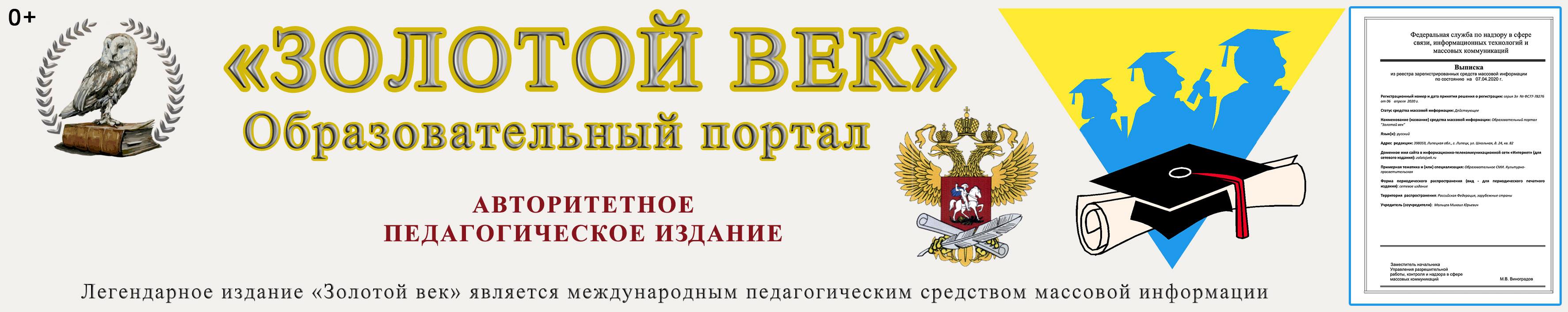 «Золотой век» - Всероссийский образовательный портал